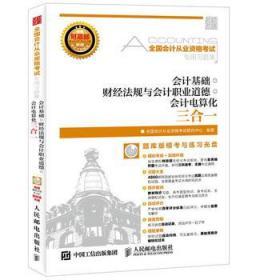 二手正版包邮会计基础 财经法规与会计职业道 人邮B465