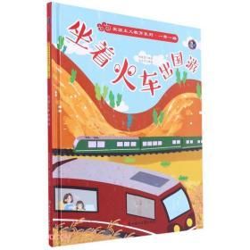 (精装绘本)红色经典- 爱国主义教育系列·一带一路:坐着火车出国游