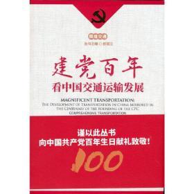 建党百年看中国交通运输发展(综合交通运输篇 )