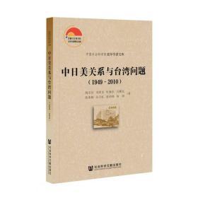 中日美关系与台湾问题(1949-2010)