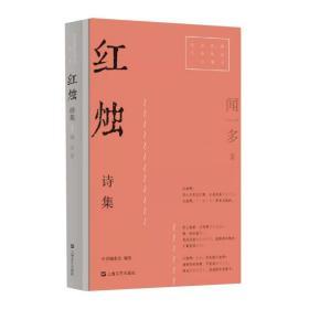 红烛(红色经典文艺作品口袋书)