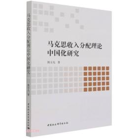 马克思收入分配理论中国化研究