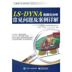 LS-DYNA有限元分析常见问题及案例详解9787121414602