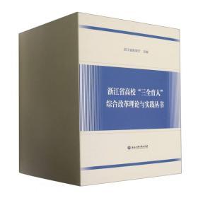 浙江省高校三全育人综合改革理论与实践丛书(共9册)