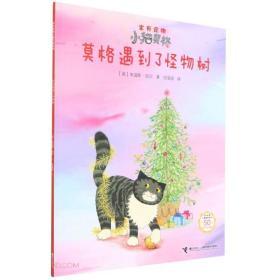 莫格遇到了怪物树(50周年纪念版)/家有宠物小猫莫格系列