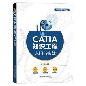 CATIA知识工程入门与实战