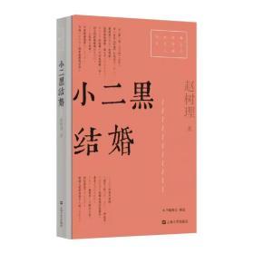 小二黑结婚(红色经典文艺作品口袋书)