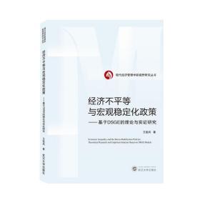 经济不平等与宏观稳定化政策——基于DSGE的理论与实证研究  王凯风 著 武汉大学出版社