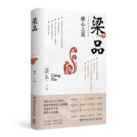 梁品(梁冬对话16位智者,解读中国传统文化精髓)