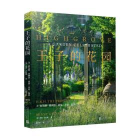 """王子的花园(全景式曝光英国王室花园""""海格洛夫"""",两百幅著名摄影师花卉照片,附赠花园游览手绘地图)"""