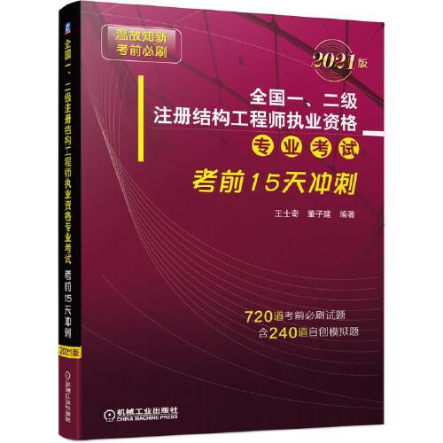 全国一、二级注册结构工程师执业资格专业考试考前15天冲刺(2021版)