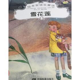 绘本安徒生童话--雪花莲
