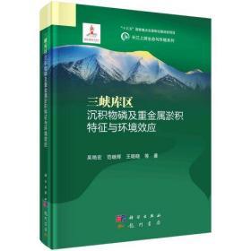 三峡库区 沉积物磷及重金属淤积特征与环境效应9787508857992