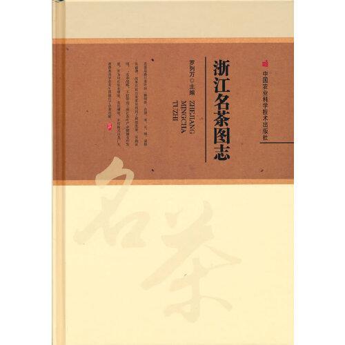 浙江名茶图志