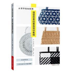 从零开始玩纸藤:造型优美的藤篮编织教程