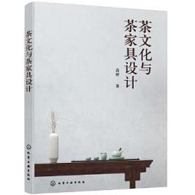 茶文化与茶家具设计