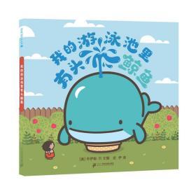 我的游泳池里有头鲸鱼(麦克米伦世纪童书)