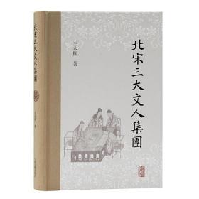 北宋三大文人集团