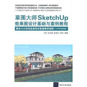 草图大师SketchUp效果图设计基础与案例教程