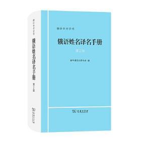 俄语姓名译名手册(第2版)(精)
