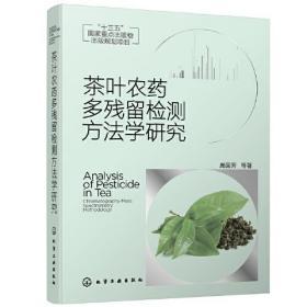 茶叶农药多残留检测方法学研究(精)