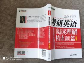 新东方 (2019)考研英语阅读理解精读100篇(基础版)