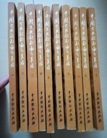 中国古典戏曲论著集成(1—10全)