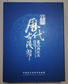 中国历代古钱币真品典藏集