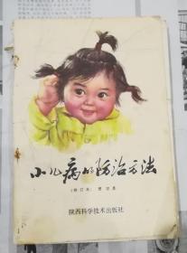 小儿病的防治方法