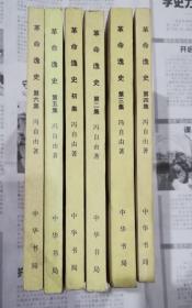 革命逸史(全六册)