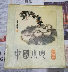 中国小吃(安徽风味)