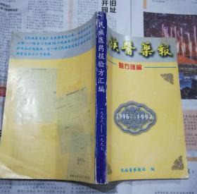 民族医药报验方汇编(1996—1997)