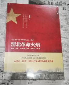 渭北革命火焰(纪念中华人民共和国成立七十周年)