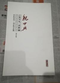 魏中兴 山水习作 写生作品集