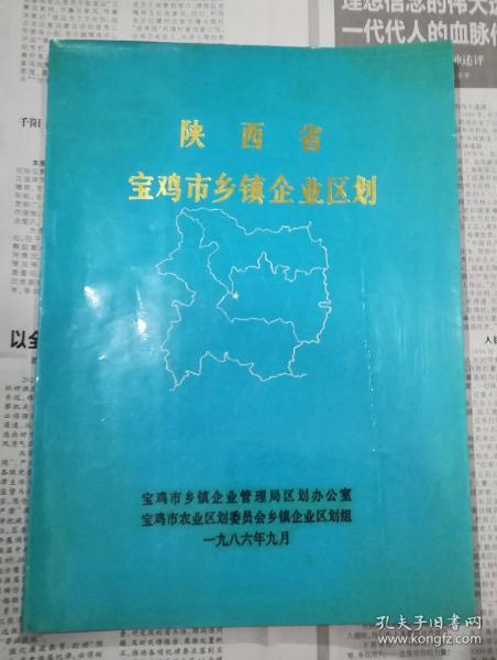 陕西省宝鸡市乡镇企业区划