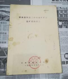 陕西省凤县三台山金矿矿石选矿试验报告