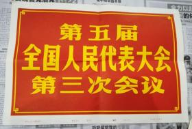 第五届全国人民代表大会第三次会议 新华社新闻展览照片