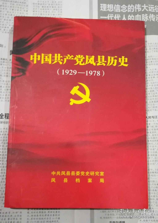 中国共产党凤县历史(1929---1978)