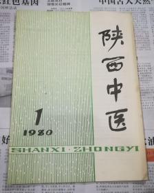 陕西中医 创刊号
