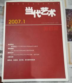 当代艺术 2007第四辑