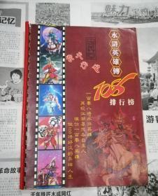 水浒英雄传108排行榜【卡104张 + 册】