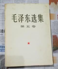 毛泽东选集第五卷 大开本