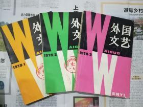 外国文艺(1979年 1-3期 3本合售)