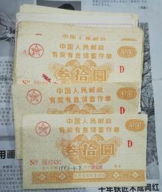 中国人民邮政有奖有息储蓄存单