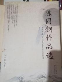 陈同钢作品选(一)散文卷 签赠本