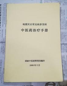地震灾后常见病多发病中医药治疗手册