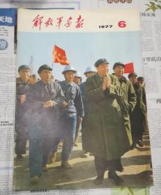 解放军画报1977年6期