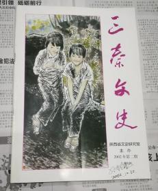 三秦文史2002年第2期(总第九期)