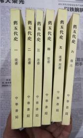 旧五代史 全6册