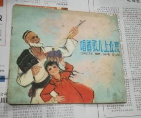 唱着歌儿上北京